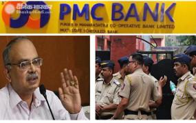पीएमसी बैंक के सस्पेंडेड एमडी गिरफ्तार, राकेश और सारंग वधावन की कस्टडी बढ़ी