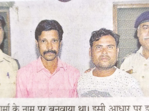 सेक्स रैकेट संचालक का फर्जी आधार कार्ड बनाने वाले दो गिरफ्तार