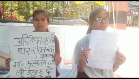 उप्र : स्नातक में दाखिला निरस्त होने पर छात्राएं अनशन पर बैठीं