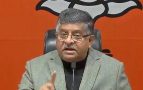 हरियाणा में जजपा और निर्दलीय विधायकों के समर्थन से स्थिर सरकार बनाएंगे : रविशंकर प्रसाद