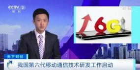 चीन में 6जी प्रौद्योगिकी अनुसंधान कार्य शुरू