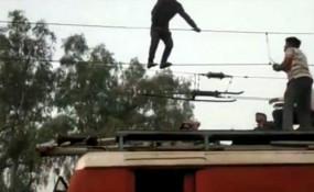 हाईवोल्टेज तार पर चढ़ा युवक, GRP जवानों ने बचाई जान, वीडियो वायरल