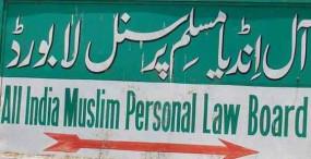 अयोध्या मामला: मुस्लिम पर्सनल लॉ बोर्ड दाखिल करेगा पुनर्विचार याचिका