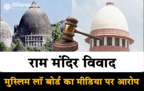 अयोध्या विवाद: मुस्लिम लॉ बोर्ड ने मीडिया पर भीड़ को उकसाने और दुष्प्रचार करने का आरोप लगाया