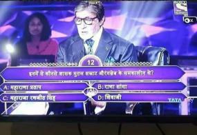 केबीसी: शिवाजी महाराज से जुड़े इस सवाल पर हुआ ट्रोल, लोगों ने कहा #BoycottKBC