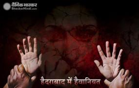 हैदराबाद: जिस जगह डॉ. प्रियंका को दुष्कर्म कर जलाया, वहीं मिला एक और महिला का शव