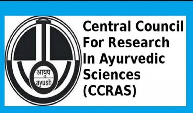 CCRAS में होने जारी क्लर्क पदों पर भर्ती, पढ़े पूरी डिटेल यहां