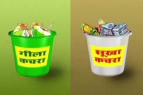 स्वच्छता के लिए नई परिकल्पना बताओ, पुरस्कार पाओ,मनपा की अनोखी पहल