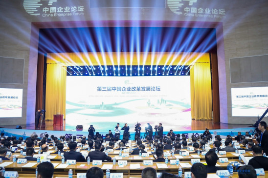 चीनी उद्यम सुधार व विकास मंच का उद्घाटन