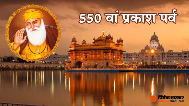 गुरु नानक जयंती: देशभर में कल मनाया गया 550वां प्रकाश पर्व