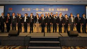 हांगकांग : बेल्ट एंड रोड शिखर मंच आयोजित