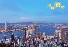 हांगकांग में गड़बड़ी फैलाने वाले खुद के पैरों पर कुल्हाड़ी मारेंगे