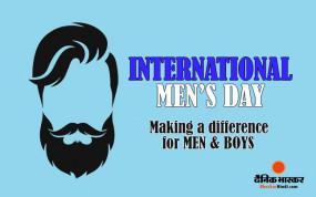 International Men's Day: इस महिला कि बदौलत भारत में मनाया जाता है यह दिन, ये है इस बार की थीम