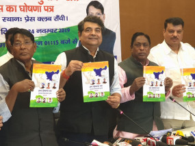झारखंड: कांग्रेस ने जारी किया मेनिफेस्टो, जानिए कौन-कौन से वादे किए