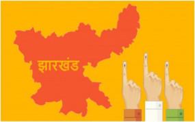 झारखंड चुनाव : भाजपा उम्मीदवारों की चौथी सूची जारी