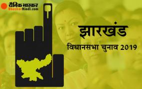 झारखंड चुनाव: नक्सली साए में पहले चरण में 62.87% लोगों ने किया मतदान