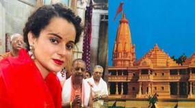 कंगना रनौत राम मंदिर पर बनाएंगी फिल्म, नाम होगा अपराजित अयोध्या