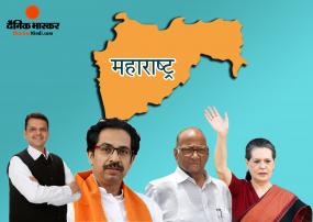 महाराष्ट्र LIVE: कांग्रेस नेताओं के साथ बैठक के बाद उद्धव बोले- जो निर्णय लिया है जल्द बताएंगे