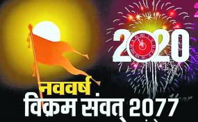 हिन्दी व अंग्रेजी नव वर्ष पर इस बार बन रहा ये बड़ा संयोग
