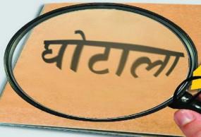 एनडीसीसी बैंक घोटाला : केदार व अन्य के खिलाफ जालसाजी और षड्यंत्र रचने के आरोप