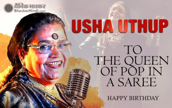Usha Uthup Birthday: 'डार्लिंग' से बटोरी थी सुर्खियां, ड्रेसिंग स्टाइल के लिए भी हैं फेमस