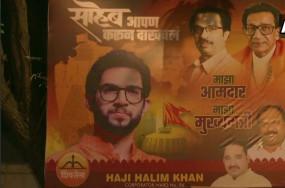 आदित्य होंगे महाराष्ट्र के CM ! मातोश्री के बाहर लगे पोस्टर My MLA My CM