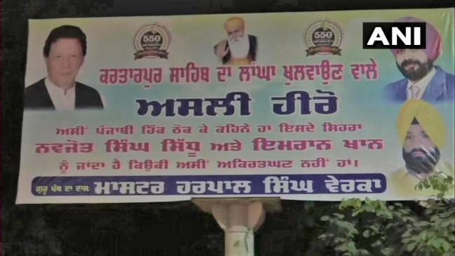 अमृतसर में लगे इमरान और सिद्धू के पोस्टर, बताया गया करतारपुर का हीरो
