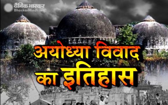 490 साल पुराना है अयोध्या विवाद, तारीख दर तारीख जानिए...कब क्या हुआ ?