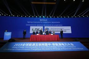 वैश्विक ऊर्जा इंटरनेट सम्मेलन में पहुंचे 79 देशों के प्रतिनिधि