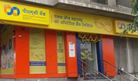 पीएमसी बैंक ग्राहकों को राहत, RBI ने विड्रॉल लिमिट बढ़ाकर की 50,000 रुपए