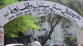 अयोध्या: सुप्रीम कोर्ट नहीं जाएगा सुन्नी वक्फ बोर्ड, मस्जिद की जमीन पर चर्चा नहीं