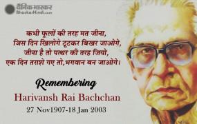 दुनिया को 'मधुशाला' का पाठ पढ़ाने वाले हरिवंश राय बच्चन की जयंती आज, जानिए उनके बारे में।