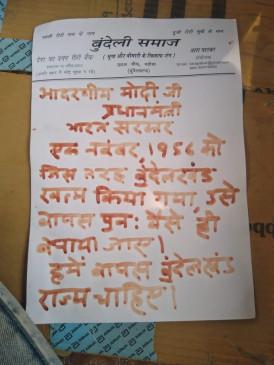 उप्र : मोदी को खून से चिट्ठी लिख बुंदेलियों ने मनाया काला दिवस