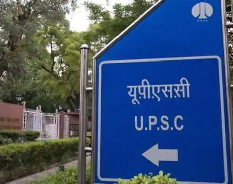UPSC 2019: असिस्टेंट प्रोफेसर सहित अन्य पदों पर भर्ती, जानें पूरी डिटेल