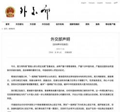 अमेरिका ने चीन के अंदरूनी मामलों में हस्तक्षेप किया : चीन