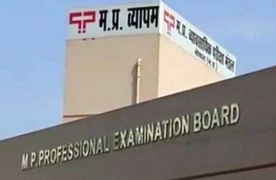 व्यापमं घोटाला : आरक्षक भर्ती परीक्षा में 31 दोषी, सजा का ऐलान 25 नवंबर को