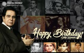 B'day: ट्रेजडी किंग के नाम से जाने जाते हैं दिलीप कुमार, ये हैं उनकी सुपरहिट फिल्में