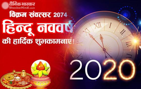 अंग्रेजी व हिन्दी नव वर्ष पर ये है खास संयोग, जानें इसके बारे में