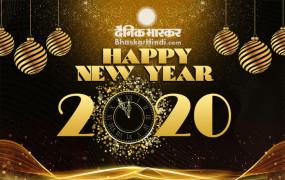 NEW YEAR 2020- बॉलीवुड सेलेब्स ने सोशल मैसेज के साथ दी नववर्ष की बधाई