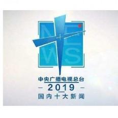 चीन : सीएमजी ने जारी किया साल 2019 का अंतरराष्ट्रीय टॉप टेन न्यूज