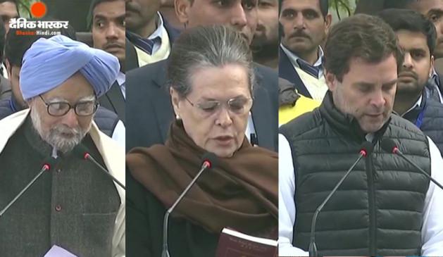 CAA के विरोध में राजघाट पर कांग्रेस का सत्याग्रह, सोनिया, मनमोहन और राहुल ने पढ़ी संविधान की प्रस्तावना
