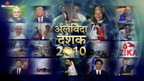 End of Decade 2010: सियासी उथल-पुथल के साथ प्राकृतिक आपदाएं बनी खबर