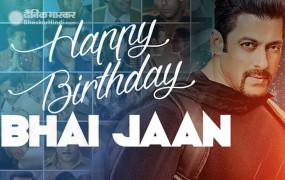 Salman Khan B'day: बॉलीवुड का ऐसा एक्टर 'जो दिल में आता है समझ में नहीं', जानें उनके बारे में खास बातें