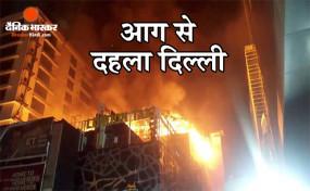 दिल्ली के अनाज मंडी में लगी आग, 43 लोगों की मौत, राहुल बोले- इस खबर से आहत हूं