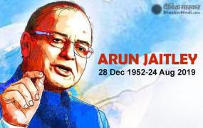 जयंती विशेष: एक भी चुनाव नहीं जीता, लेकिन पार्टी के लिए संकटमोचक थे अरुण जेटली