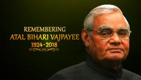 अटल बिहारी वाजपेयी जयंती विशेष: पत्रकारिता छोड़ एक नेता की मौत से रखा था अटलजी ने राजनीति में कदम