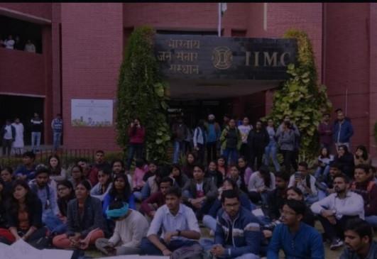JNU के बाद अब IIMC में फीस बढ़ोत्तरी से छात्रों में आक्रोश