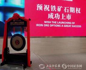 चीन में लौह अयस्क कमोडिटी बाजार में सूचीबद्ध