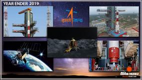 Year Ender 2019: ISRO के लिए बेहद खास रहा यह साल, चंद्रयान-2 समेत चर्चा में रहे ये मिशन