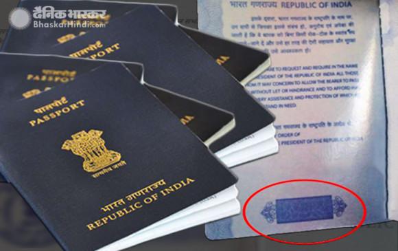 पासपोर्ट पर कमल के फूल का विरोध, विदेश मंत्रालय ने कहा- सिक्योरिटी फीचर मजबूत करने का हिस्सा